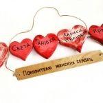 Коллекция покорителя женских сердец