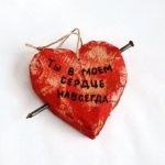 сердце сувенир №5
